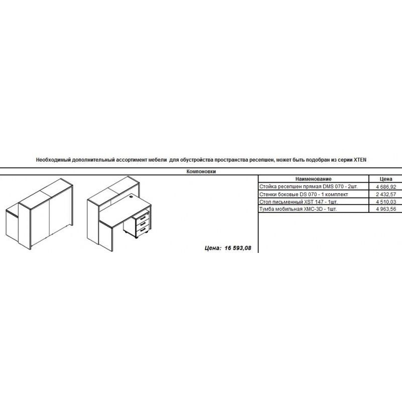 Ресепшн Dex ( l=1,4м)